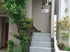 Ekoca(イコッカ) 東京都渋谷区恵比寿南1-21-18 圓山ビル2F  まずは、右側の圓山ビル2F、おしゃれ雑貨通の間で知られるEkocaへ。 日本のすてきな生活道具を扱っているショップです。 5月1日~12日は「木使い展」。木の手作りアイテムを購入できるようです。近隣ショップの店員さん目撃情報によると、店の外まで行列ができていることもあるとか!北欧出張のお土産で木製食器を頂いたばかりなので、今回は見るだけで。 でも、温かみのある木の食器はどれも素敵でした!  http://www.ekoca.com/