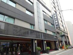 14:22、ホテル(ゴ-ルデンパシフィック:香富大飯店)に到着。予想より大きく立派でした。MRTの出口からは約4分で、二二八和平公園はほぼ隣、愛河までも約2分と便利で素敵な場所が近くにあります。