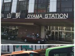【小山駅】~晴れ続き ☀︎