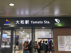 【大和駅】  ~新宿から小田急に乗りました(良く分からん・・)
