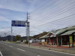 チェックアウト後は長野自動車道で移動。 麻績ICで降り、やって来たのは道の駅「さかきた」。