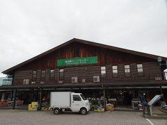 こちらではハーブの栽培が行われ、駅内の売店でもハーブティーなどの商品が販売されています。