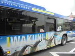 """連絡バスで岩国駅に向かいます。  乗るとき 交通系ICカードを""""ピ""""します。"""