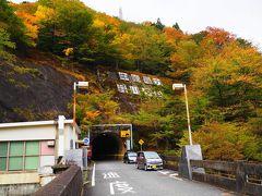 AM11:30  「井川ダム」到着!