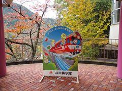 「井川展示館」に上がって来ました。  参照 中部電力井川展示館公式HP https://www.chuden.co.jp/ikawa-pr/index.html