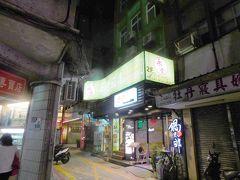 永豊(ユン ホン) ホテル 路地に入ってすぐなんですが、番地ばかり見てたらこの目立つ黄緑の看板が全く目に入ってきませんでした この写真で左側のお店の方に聞いたら、指さして教えてくれました 台湾の方はみんな優しいですね 夜市はすぐそこで便利だけど、場所は分かりにくかったです 天仁茗茶の反対側の路地の黄緑を目指すとたどり着けるかも 上を見てくださいね