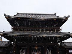 京都駅から歩くこと10分程度で到着しました。 「東本願寺」 「御影堂門」京都三代門の一つ。