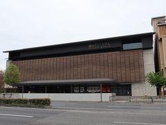 八角堂のすぐ横にある「龍谷ミュージアム」 龍谷大学が設立した仏教総合博物館。