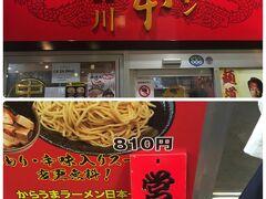 まだお腹も減っていませんが…【蒙古タンメン 中本】にします!?