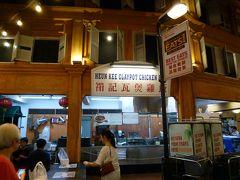 15:40 夕食「Heun Kee Claypot Chicken Rice」