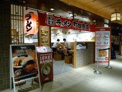 14:20 昼食「JAPAN FOOD TOWN」内「町田商店」