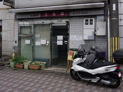 【 芙蓉園 】 TVで紹介された中華店 11時なんだけど・・