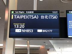 山口宇部から乗り継いで羽田に到着。 グローバルwifiでwifiルーターを借りるため、一旦出口を出て、空港内連絡バスで国際線ターミナルへ移動しました。  10連休も4日目なので出国する人も少なく。 また日本人は機械での出国審査だったので、ものの1分で終了しました。 4年ぶりの海外旅行でちょっとした浦島太郎でした。  乗り継ぎに4時間もあったので、スーパーフライヤーズの恩恵で国際線ラウンジに入れてもらいました。 ラウンジ内はかなり混雑。 でもお昼近くなると空席も目立つように。  30分前には搭乗口に移動しました。 NH853は定刻に出発。 ほぼ満席でした。