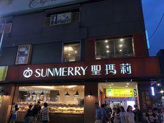 待っている間に聖瑪莉(Sunmerry)でお買い物しました。 ネギクラッカーにヌガーを挟んだヌガークラッカーを買いました。