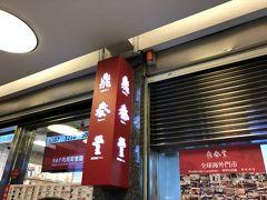 台湾最初の夕食は永康街の鼎泰豊本店。 17時過ぎに着いたら140分待ち。 整理券を貰って、永康街をプラプラ。