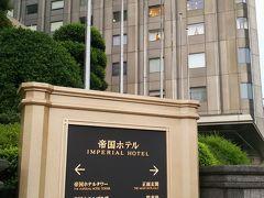 帝国ホテル正面入り口の案内