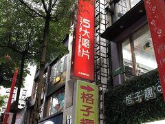 5大唱片 (西門店)