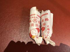 昇記士林大香腸