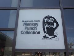 先日亡くなられたモンキーパンチさんのコレクションがある、浜中町総合文化センターへ。