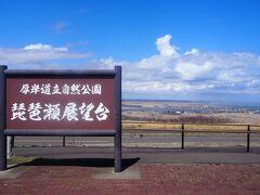 琵琶瀬展望台、ここからの景色もすごい。