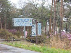 最後に温泉(~'ω')~  富士眺望の湯 ゆらり。 日帰り温泉。こういうのはじめてー。  GWの渋滞があるから 40分ででてこいと(-ω-)  シャワー混んでてそこでも並ぶという…  ドライヤーかけるなんてむり(゚⊿゚) 慌ただしかったー(ノ∀`)