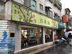 お茶も飲んだしバスで台北に戻って、忠孝復興駅歩いて10分の陳記百果園にマンゴーを食べに行きました。