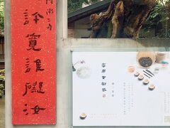 101をちらりと見てから、向かったのは茶芸館です。 青田茶館さんです。