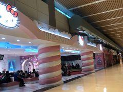 台北(桃園空港)に到着  KITTYちゃんのブースがあり、子供の遊び場所もありました。