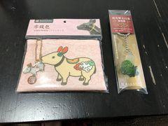 1階のショップで買ったお土産。  翡翠の白菜キーホルダー 160台湾ドル  コインケース 220台湾ドル