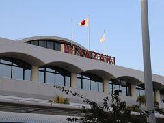またまた走って~、やっとこ到着「宮崎空港」