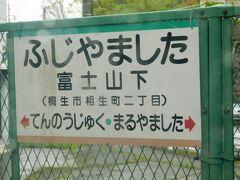 2019.04.30 中央前橋ゆき普通列車車内 富士山の下ではなく、ここから富士山はやたら遠い。