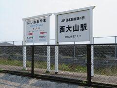 指宿駅から30分,JR最南端の駅「西大山」に着きました。小さな無人駅です。