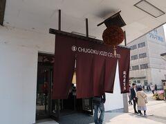 翌日はこちら中国醸造さんで開かれていた恒例のお酒まつりに。