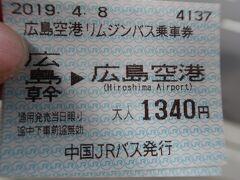 その日も義兄の家で大宴会。たっぷりと美味しいものをいただいて翌日、私たちは広島をあとにして東京へ。  最寄り駅まで義姉に車で送ってもらい、広島駅から空港までバスにのります。大人片道1340円。