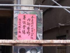 昼食は蝦仁飯(エビ飯)を食べるため、矮仔成蝦仁飯へバスに乗って行きましたが、残念ながら改装中で夏ころまでお休みでした。 通りをはさんだ反対側にある六千牛肉湯も水曜日はお休み。