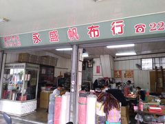 度小月原始店の順番待ちの間に、隣にある永盛帆布行でお買い物。