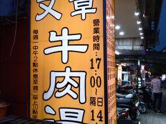 夕食は、タクシーを飛ばして安平の文章牛肉湯へ行きました。