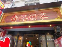 メインの通りは食べ歩きの人と、有名店に並ぶ人でごった返していたこともあり、少し路地に入ってみることに。  すぐにこちら「香港酒家」がありました。