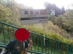 約7分間で高安山駅に到着します。