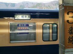 二駅乗ったら戸倉駅です。  ワンマンカーなのです。 つまり車掌さん乗ってません。