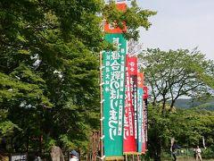 5月5日に来ると、のぼり祭りで弓道とかみれるぽい。