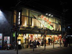 元祖お古乃美焼と書かれた「壱銭洋食」へ入ってみました。