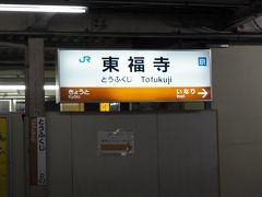 祇園四条から東福寺駅で乗り換えて京都駅へ