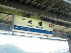 旅行日程も残り2日、4月8日は移動距離が多いので青春18きっぷを利用します 米原 ↓(琵琶湖線)