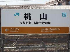 桃山に到着 ここから伏見桃山城まで歩いて行きます