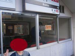 生駒駅に到着しました。せっかくのフリー切符なので生駒山へのケーブルカーに乗車します。