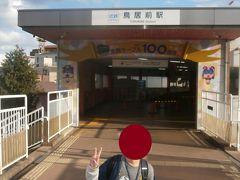 生駒駅の改札を出て連絡通路を通り抜けるとケーブルカーの鳥居前駅があります。