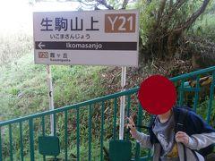 生駒山上駅に到着しました。