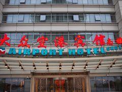 上海で前泊した大衆空港賓館