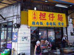 永楽布業商場の建物の向かいに、孤独のグルメで紹介された永楽担仔麺があったけど、開店は11時からでまだ準備中でした。